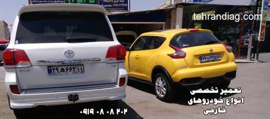 تهران دیاگ بنر 4