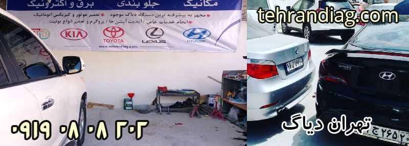 تعمیرگاه بی ام و در محل تهران دیاگ