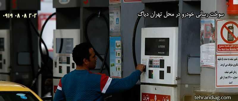 سوخت رسانی خودرو در محل
