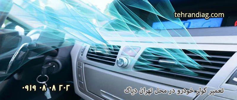 شارژ کولر ماشین سیار