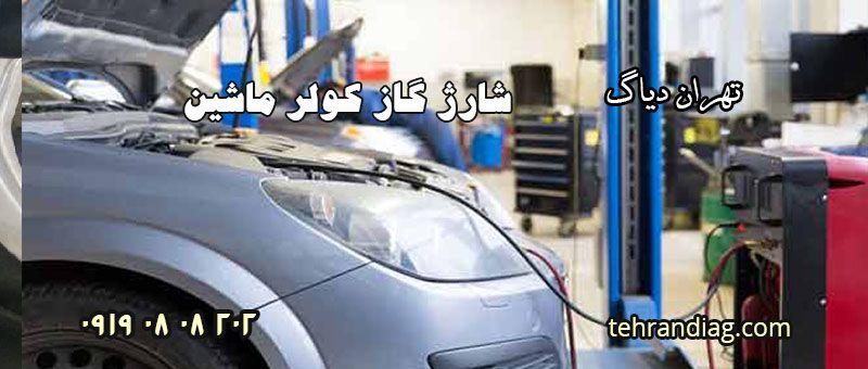 قیمت گاز کولر ماشین