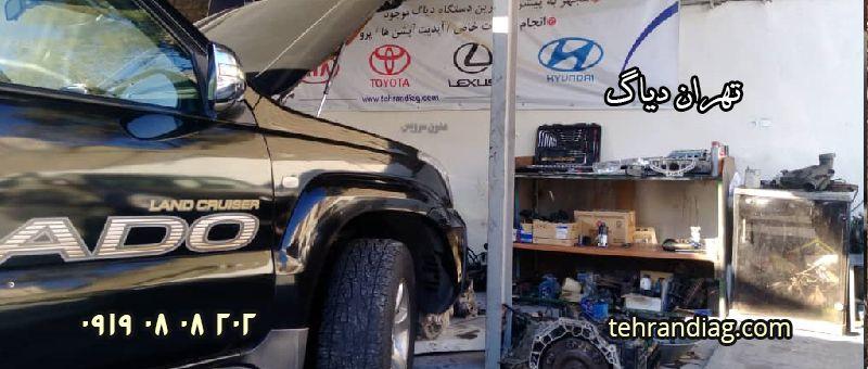 خدمات و تعمیر خودرو در محل  تعمیر پرادو