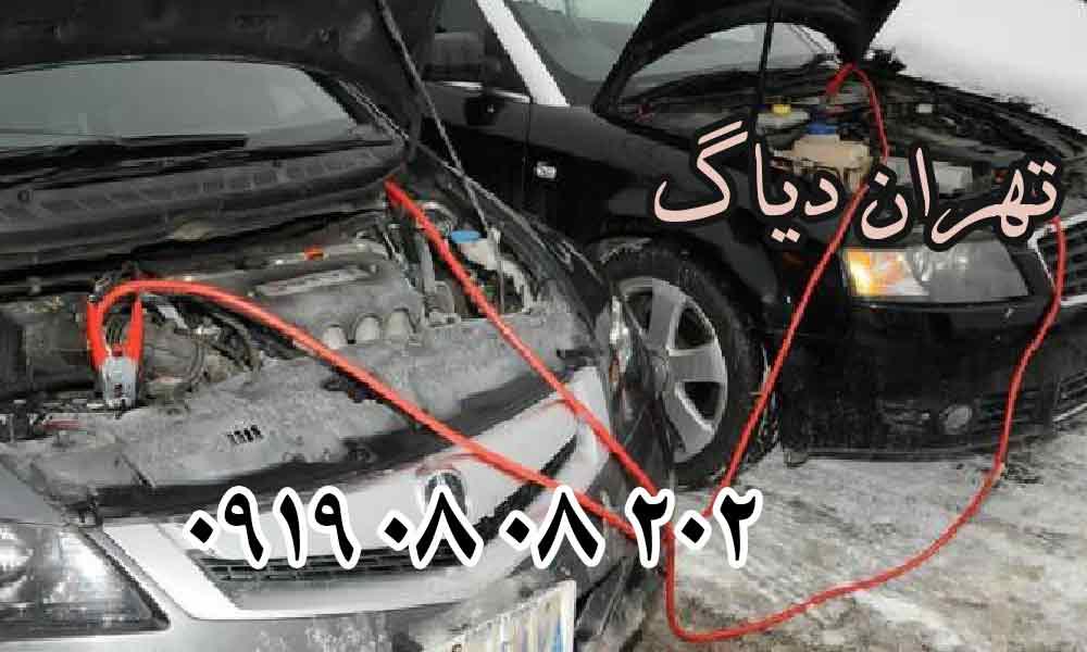 باطری به باتری کردن ماشین در محل
